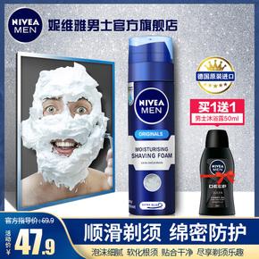 刮胡子剃须泡沫凝胶大瓶刮胡膏刀须泡