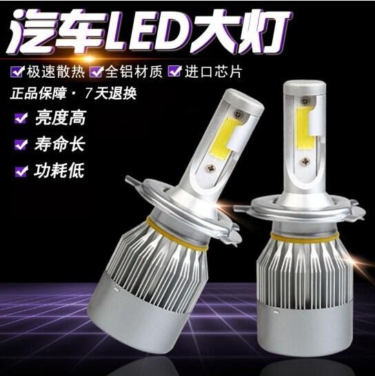 汽车超亮LED大灯灯泡通用改装远光灯近光灯H1H4H7专用前大灯白光