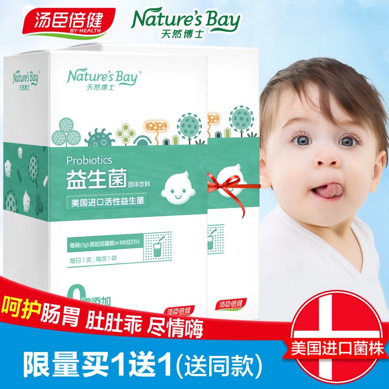 益生菌婴幼儿肠胃婴儿益生菌宝宝汤臣倍健天然博士儿童活菌益生元