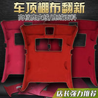Car roof shedding fabric repair fabric suede lining fur car interior AB column modified colour renovation