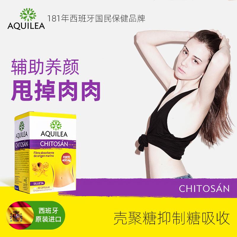AQUILEA西班牙壳聚糖胶囊 排毒顽固型排脂肪清肠 甲壳素胶囊 90粒
