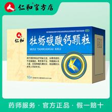 仁和牡蛎碳酸钙颗粒16袋 盒儿童老人孕妇补钙钙片中老年