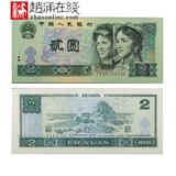 第四套人民币2元 80 90版两元 四版人民币贰元收藏纸币全新未流通
