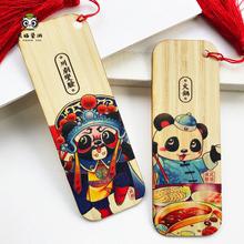 熊猫爱游 民俗成都流苏竹质书签原创手绘小清新学生书签毕业礼物