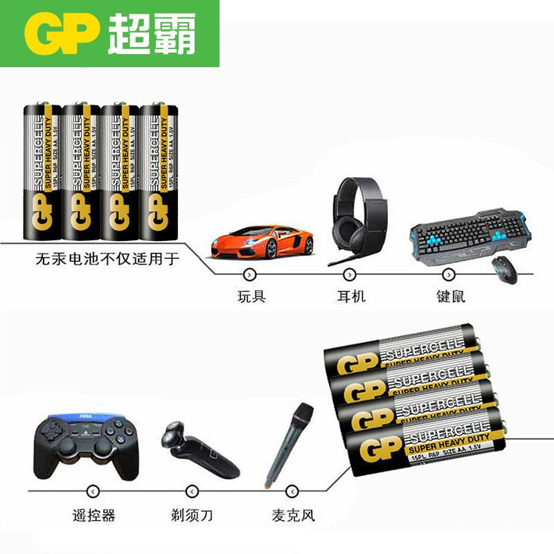 GP超霸碳性干电池5号40节送7号20粒混合装儿童玩具空调电视遥控器