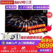 新品Sanyo/三洋 55CE833D3 55吋4K智能 HDR10 全金属机身 LG硬屏