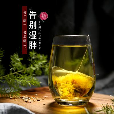 买2发3红豆薏米芡实茶 薏苡仁茯苓菊花栀子花草祛去茶组合痰湿茶