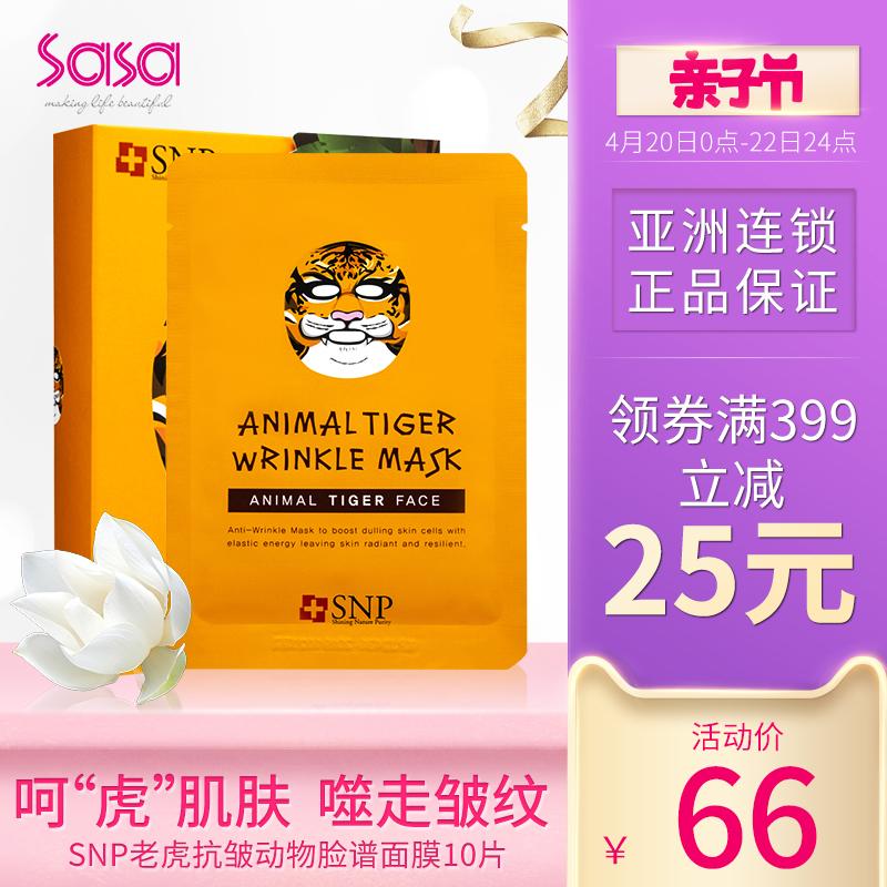 【2件起售】 sasa韓國SNP老虎動物臉譜面膜補水抗皺緊致提拉10片圖片