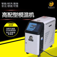 6/9/12KW mold temperature machine mold temperature constant temperature automatic temperature control machine water type / oil type injection molding machine