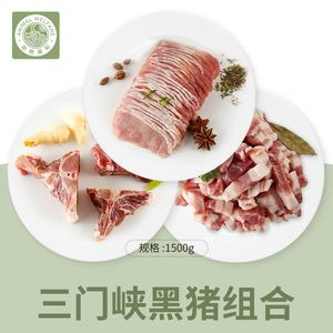 蝉联四届金猪奖!雏牧香 黑猪五花肉 套餐1500g 里脊肉片+脊骨段+新鲜土猪肉