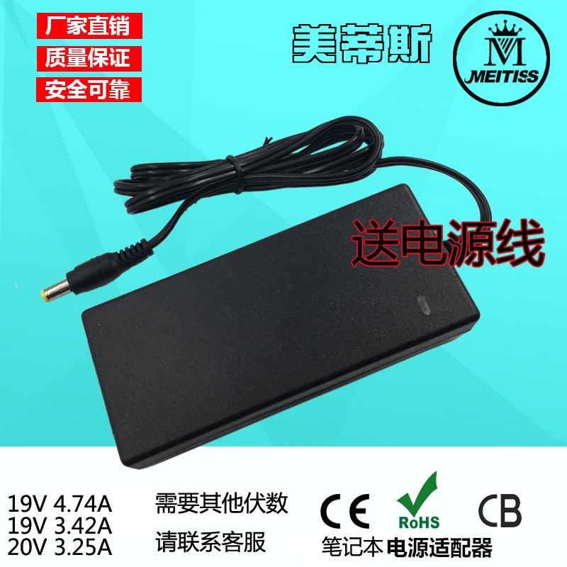 索立信W101 笔记本电脑充电器电源适配器电源线定制