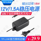 室外电源TL P1215 12V1.5A网络摄像机监控摄像头稳压电源 LINK图片
