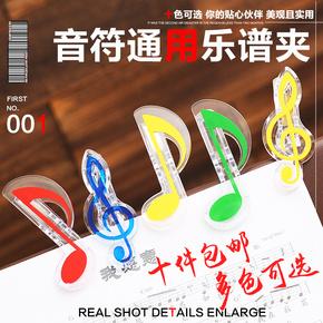 钢琴乐谱夹 谱夹 文件书本夹子 乐器曲谱夹 音符夹子 透明曲谱夹