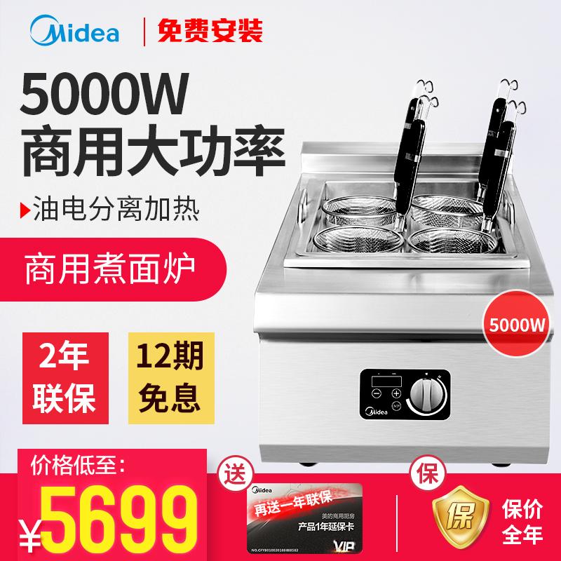 Midea/美的 商用台式电热煮面炉煮粉机麻辣烫煮面锅串串香关东煮