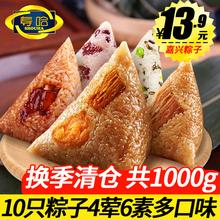 新鲜手工真空粽子量贩团购早餐 寿哈嘉兴特产鲜肉粽10只散装