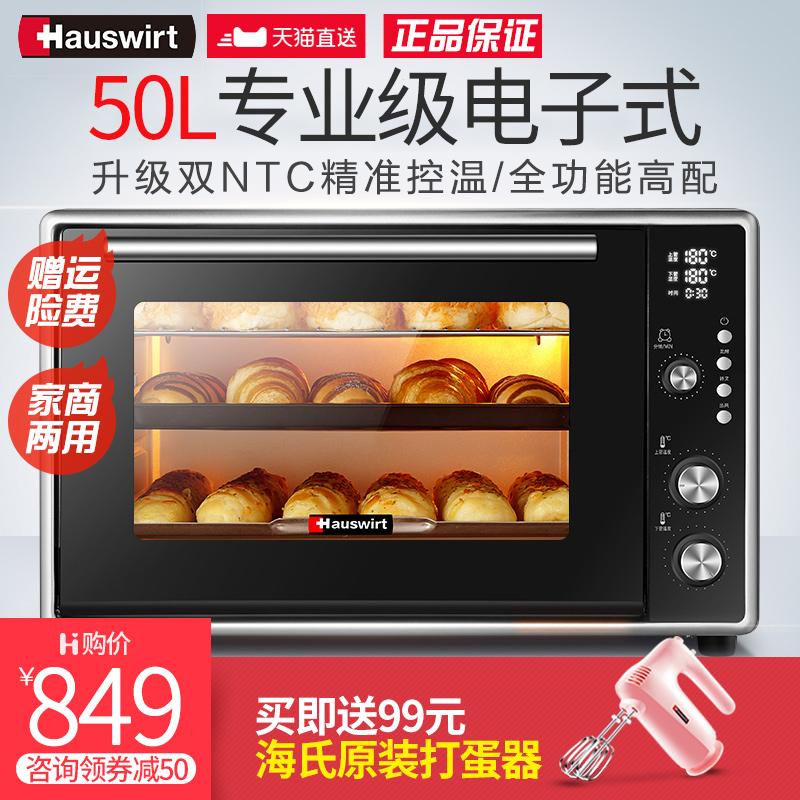 烤箱50l