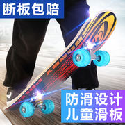 Four-wheeled skateboard beginners teen adult boys and girls vibrating skateboard children's scooter brush street baby paddle