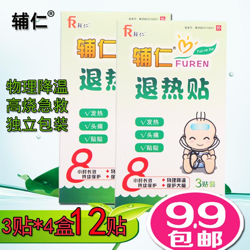辅仁退热贴正品 婴幼儿退热物理降温儿童成人护脑 冰冰贴 4盒9.9