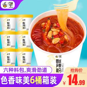 舌里酸辣粉 嗨吃家6桶装海吃重庆速食夜宵正宗粉丝米线方便面整箱