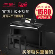 电钢电钢琴 家用电子钢琴88键重锤专业键盘 便携式数码 华星钢琴