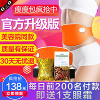 Authentic skinny body pack external application health heat Yu Yue Yangli official 廋 养 养 本 蓓俪 官 official website