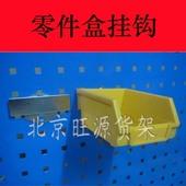 零件盒挂钩塑料零件盒工具挂钩背挂式零件盒挂钩吊钩五金挂钩包邮
