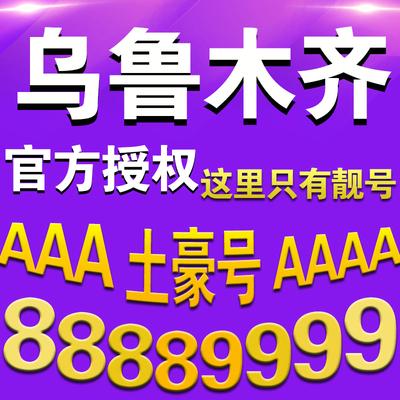 乌鲁木齐联通手机靓号166靓号8888四连号9999顺子号AAAA号码定制