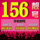 156手机靓号豹子号156老号段AAAA156手机卡靓号156手机号码定制