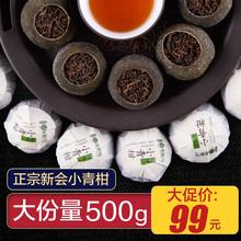 和轩号正宗新会小青柑普洱茶特级云南陈皮普洱熟茶柑普茶茶叶500g