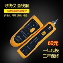 Line finder, line finding, alignment, alignment, line inspector, line detector, tester, network cable, and so on.