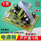 Universal board 5 line 6 line 8 line household pass power board Receiver power board Card set top box