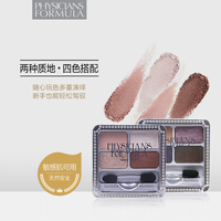 physicians formula pf80周年限量版四色眼影盘 大地色持久不晕染