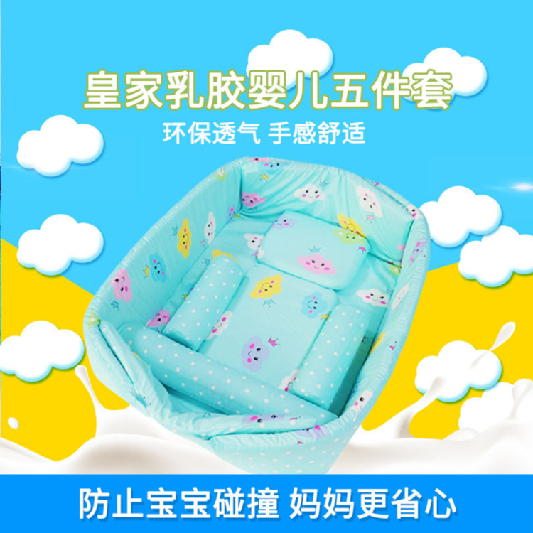 防撞婴儿床围可拆洗宝宝四季通用婴儿童床上用品套件四五件套乳胶