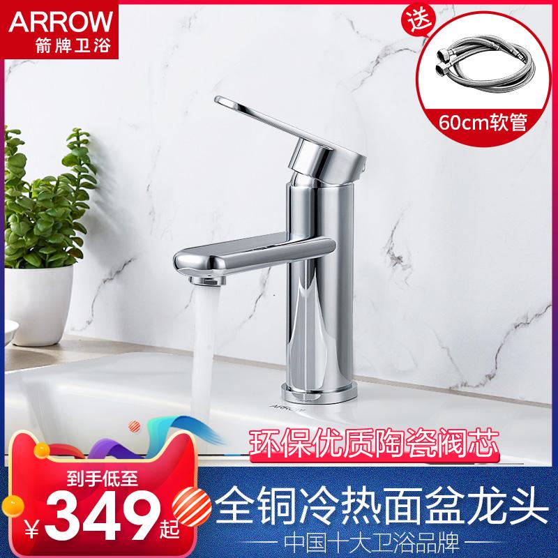 arrow/箭牌面盆龙头 浴室洗脸盆方形圆形长短款卫生间冷热水龙头