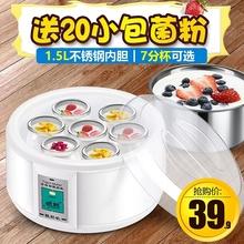 酸奶机全自动家用1.5L迷你多功能自制发酵玻璃分杯菌粉领锐PA-15A