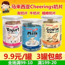 Cheerings奶片马来西亚粗粮奶酸奶片牛奶片高钙进口零食干吃奶片