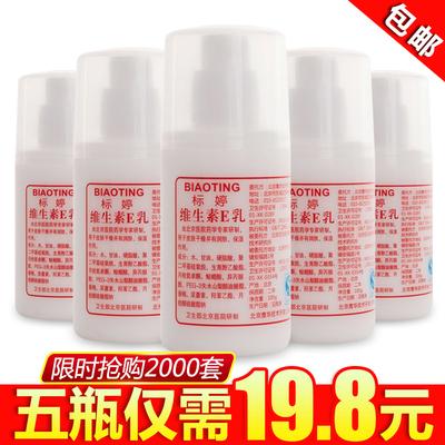 标婷维生素e/E乳国货护肤品面霜保湿补水北京医院正品100g5瓶装