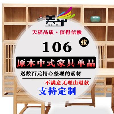 原木新中式风格室内家具单品图片软装方案用设计素材