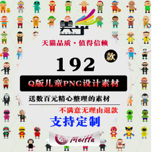 96&#20010;&#21345;&#36890;Q&#29256;&#23567;&#20154;&#20799;&#31461;&#20154;&#29289;Icon&#22270;&#26631;PNG&#35774;&#35745;&#32032;&#26448;EPS&#30690;&#37327;&#36148;&#22270;?#21450;? /></span></a>                   <h3 class=