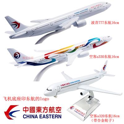 波音777东航a320中国东方航空16cm仿真合金飞机模型a330客机玩具