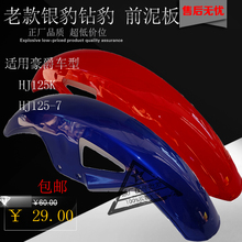 Applicable Haojue motorcycle parts drill leopard HJ125K silver leopard HJ125-7 front mud board fender cover shell