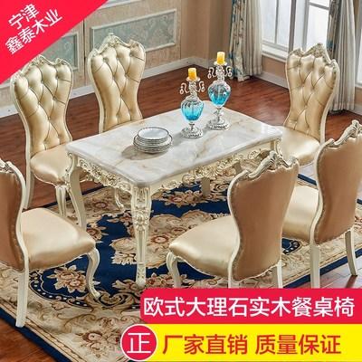 欧式餐桌椅法式大理石长方形餐台组合实木西餐桌白色饭桌田园6人性价比高吗