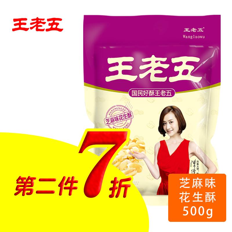 【王老五芝麻味花生酥500g】四川特产零食传统糕点官方正宗花生糖5元优惠券