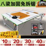 Saw table multi-function decoration push table saw flip combination medium-sized simple workbench woodworking multi-function dust-free electric saw