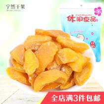 黄桃干零食无添加剂无糖利脯水果干500g天然农家水蜜桃干3件包邮