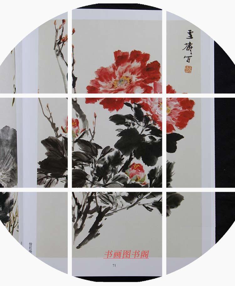 作品范本国画临摹书写意花鸟绘画册牡丹花卉画集王雪涛精品画