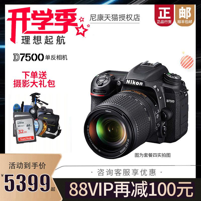Nikon/尼康D7500单机专业高清数码单反相机家用 单反摄影相机套机
