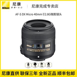 Nikon/尼康AF-S DX 尼克尔 40mm f/2.8G半画幅微距定焦镜头 国行