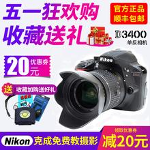 尼康d3400单机/18-55/105/140mm镜头专业高清数码旅游单反照相机