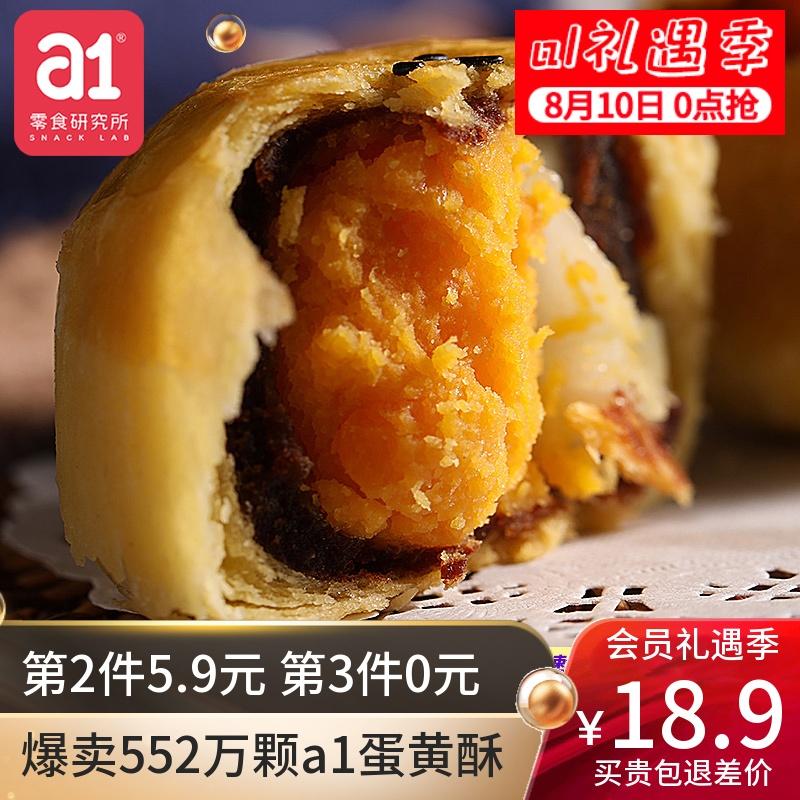 【爆卖552万颗】a1蛋黄酥2枚雪媚娘麻薯网红糕点零食特产梵高礼盒